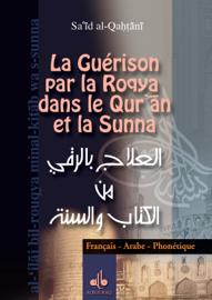 Guérison par la 'Roqya' (dans le Qur'ân et la Sunna) AFP - Poche
