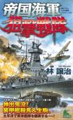 帝国海軍狙撃戦隊 太平洋戦争シミュレーション(1) Book Cover