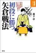 将棋必勝シリーズ 初段に勝つ矢倉戦法 Book Cover