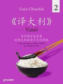 《译大利》- Yidali 2