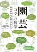 園芸 「コツ」の科学 植物栽培の「なぜ」がわかる Book Cover