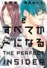 すべてがFになる -THE PERFECT INSIDER-(2)