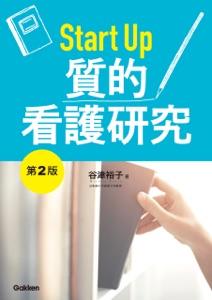 Start Up 質的看護研究 第2版 Book Cover