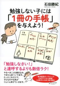 勉強しない子には「1冊の手帳」を与えよう! Book Cover