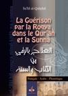 Gurison Par La Roqya Dans Le Qurn Et La Sunna AFP - Poche