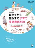 [音声DL付]完全改訂版 起きてから寝るまで子育て英語表現600 Book Cover
