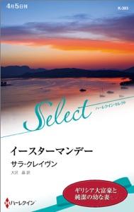 イースターマンデー Book Cover