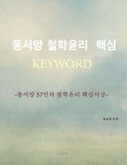 동서양 철학윤리  핵심keyword