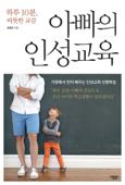 [무료] 아빠의 인성교육