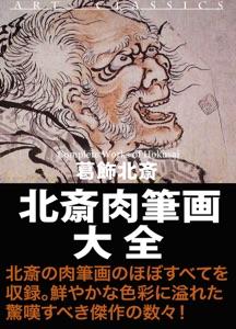 北斎肉筆画大全 Book Cover