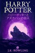 ハリー・ポッターとアズカバンの囚人 Book Cover