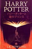 ハリー・ポッターと謎のプリンス - Harry Potter and the Half-Blood Prince Book Cover