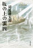坂の上の雲(四) Book Cover