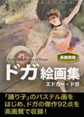 ドガ絵画集(高画質版) Book Cover