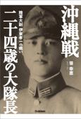 沖縄戦 二十四歳の大隊長 Book Cover