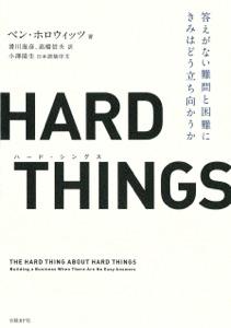 HARD THINGS 答えがない難問と困難にきみはどう立ち向かうか Book Cover