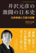 井沢元彦の激闘の日本史 北条執権と元寇の危機