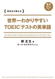 世界一わかりやすい TOEICテストの英単語 Book Cover