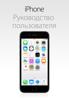 Apple Inc. - Руководство пользователя iPhone дляiOS8.4 artwork