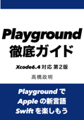 Playground徹底ガイド