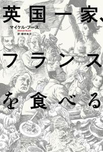 英国一家、フランスを食べる Book Cover