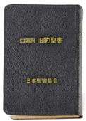 口語訳旧約聖書 Book Cover
