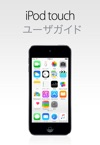 IOS 84  IPod Touch