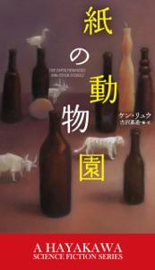紙の動物園 Book Cover