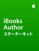 iBooks Author スターターキット