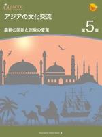 アジアの文化交流 第5章 農耕の開始と宗教の変革