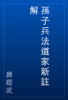 唐經武 - 孫子兵法道家新註解 artwork