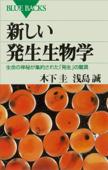 新しい発生生物学 : 生命の神秘が集約された「発生」の驚異 Book Cover