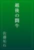 佐藤垢石 - 越後の闘牛 アートワーク
