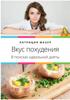 Патриция Мазурова - Диета и похудение artwork