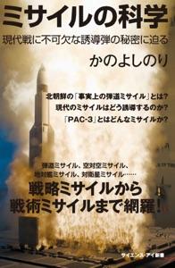 ミサイルの科学 現代戦に不可欠な誘導弾の秘密に迫る Book Cover