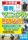 少年野球 審判マニュアル 正しい理解&判断がよくわかる Book Cover