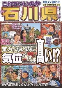 日本の特別地域 特別編集73 これでいいのか石川県 Book Cover