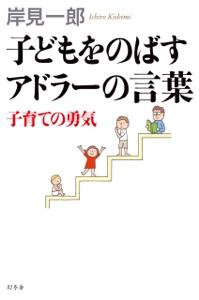 子どもをのばすアドラーの言葉 子育ての勇気 Book Cover