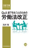 Q&A部下をもつ人のための労働法改正 Book Cover