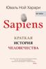Sapiens - Юваль Ной Харари