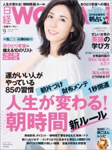 日経ウーマン 2016年 9月号 [雑誌] Book Cover