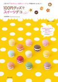 100円グッズでスイーツデコ Book Cover