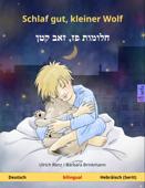 Schlaf gut, kleiner Wolf – חלומות פז, זאב קטן
