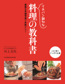イチバン親切な料理の教科書 Book Cover