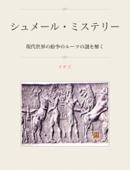 シュメール・ミステリー Book Cover