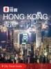 穷游锦囊:香港(2016)