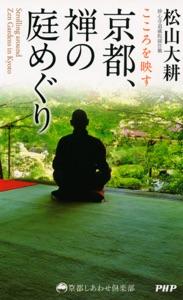 こころを映す 京都、禅の庭めぐり Book Cover