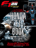 F1速報別冊 HONDA F1 Book