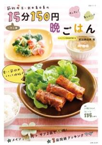 節約女王・武田真由美の一汁二菜15分150円晩ごはん Book Cover