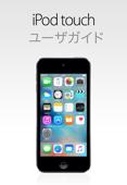 iOS 9.3 用 iPod touch ユーザガイド